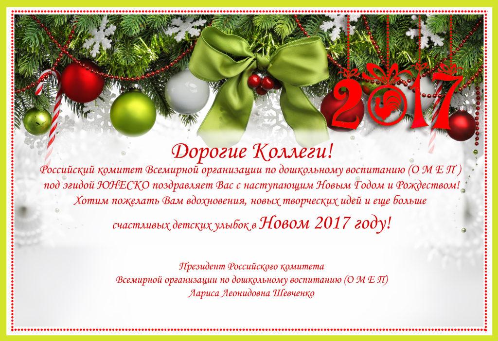 С Новым Годом и Рождеством! — ОМЕР