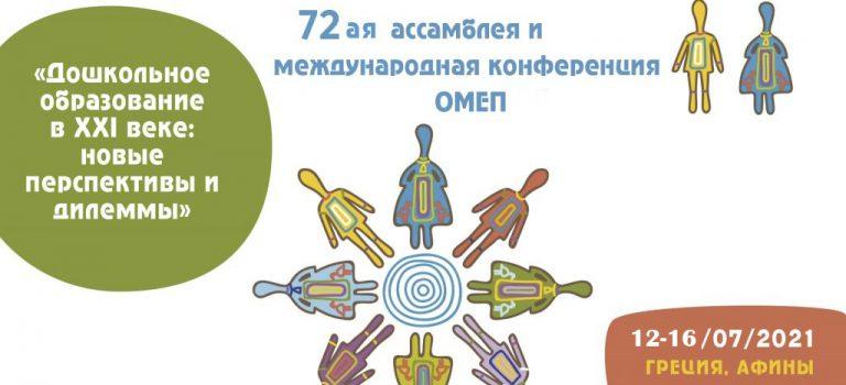Обращение всемирного президента ОМЕП о переносе сроков проведения 72-й Всемирной Ассамблеи и конференции ОМЕП