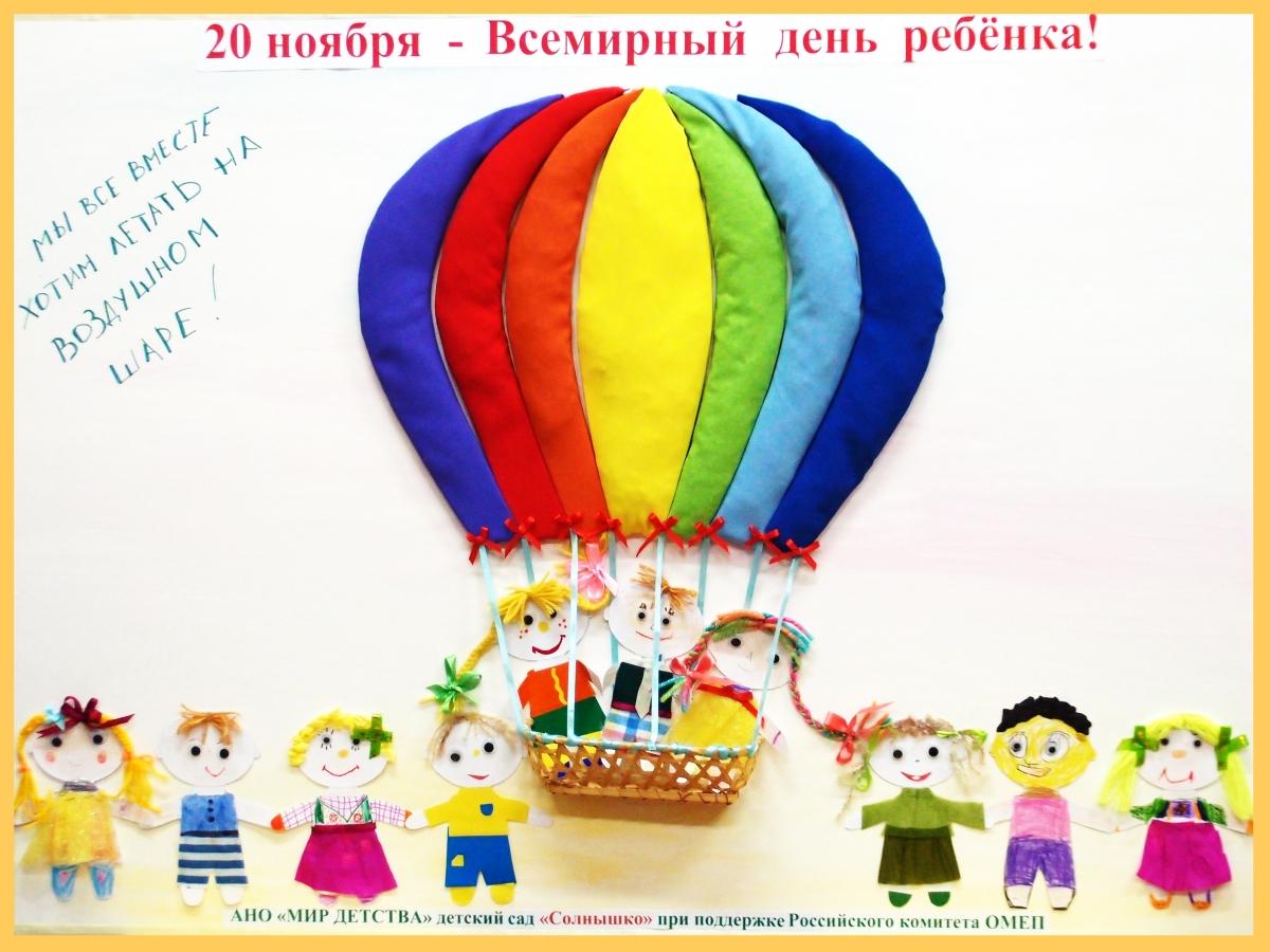 Открытка на всемирный день детей
